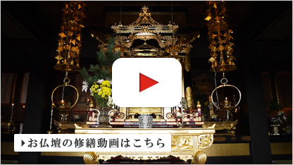 サワザキ佛壇PV